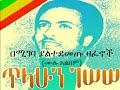 ጥላሁን ገሠሠ - በሚገባ ያልተደመጡ ዘፈኖች (ሙሉ አልበም) Tilahun Gessesse - Oldies (Full Album)