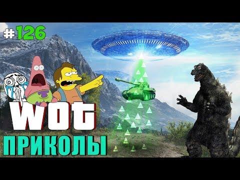 World of Tanks Приколы # 126 (+100500 Ора)