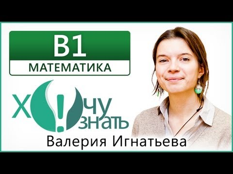B1 по Математике Диагностический ЕГЭ 2013 (25.09) Видеоурок