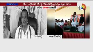 ఎవరి మాట వారిదే..| Komatireddy Rajagopal Reddy Venkat Reddy Comments