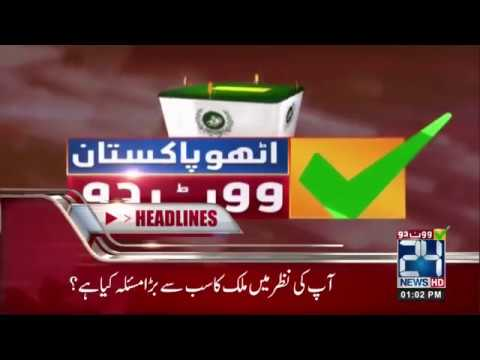 News Headlines | 1:00 PM | 13 July 2018 | 24 News HD
