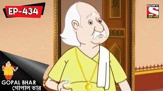 Gopal Bhar (Bangla) - গোপাল ভার - Episode 434 - Gopaler Tak- 3rd September, 2017