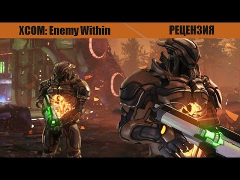 Рецензия. XCOM: Enemy Within