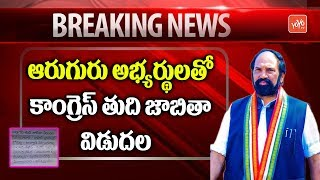 Breaking News | Telangana Congress Released Six MLA Candidate List | Uttam Kumar Reddy