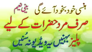 funny urdu poetry only for brothers not for sisters challange to laugh hahaha by BEENI NAEEM