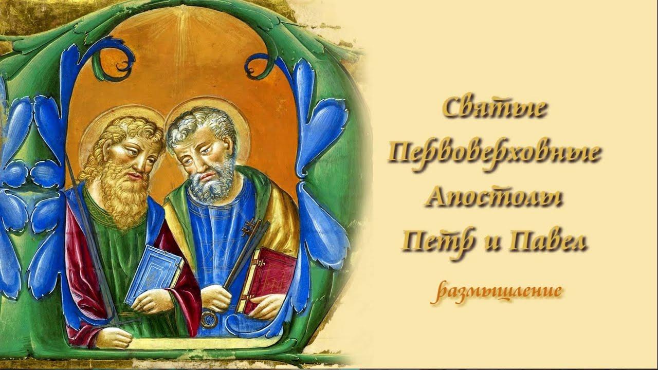 Поздравления с днем Петра и Павла 9