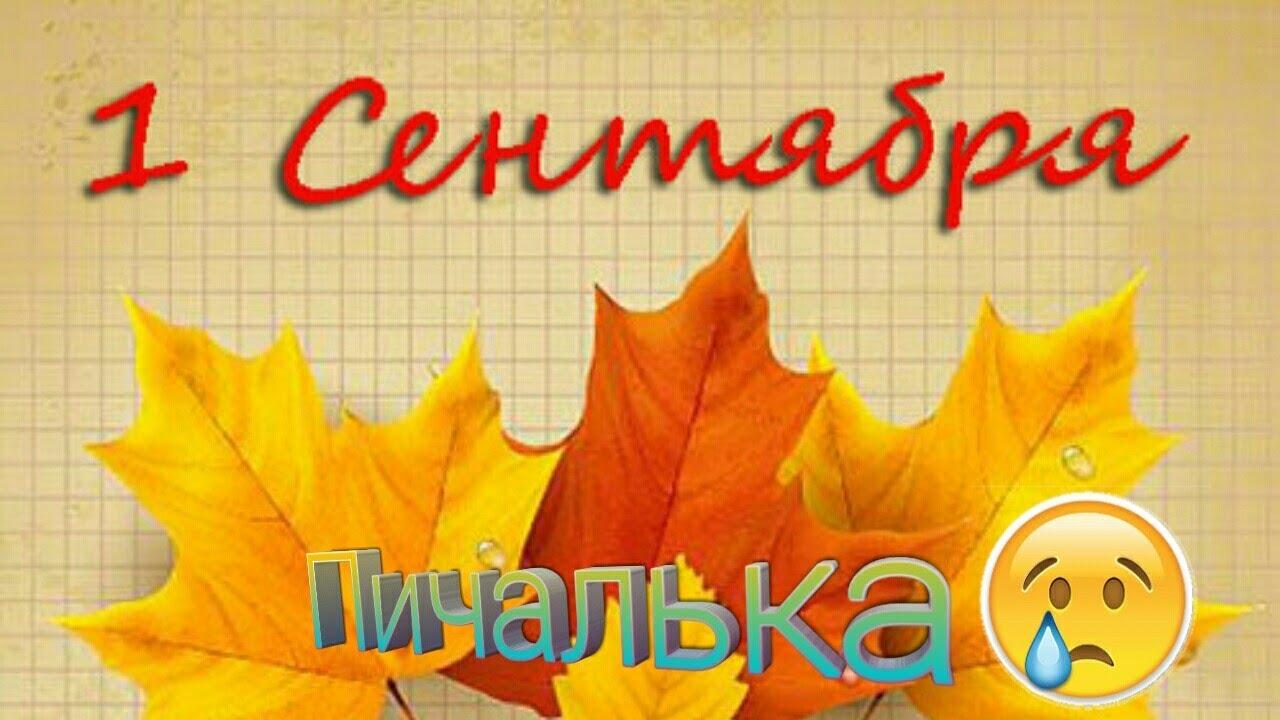 Открытки с 1 сентября: прикольные открытки на t 64