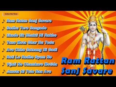 Ram Ratan Sanj Savere | Gujarati Bhajan Audio Jukebox 2014 | Ram Bhajan video