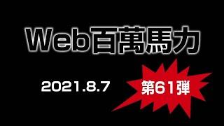 Web百萬馬力Live としみ 2021 8 7