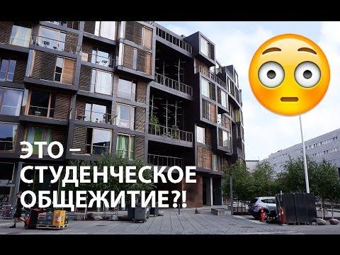 ТУР ПО САМОМУ КРУТОМУ общежитию в Дании // Ellina Daily