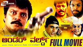 Charulatha - Under World / ಅಂಡರ್ ವರ್ಲ್ಡ್|Kannada Full HD Movie|FEAT. Saikumar, Charulatha, Umashree