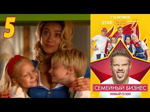 Семейный бизнес | Сезон 2 | Серия 5