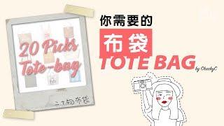 二十物。布袋 // Tote Bags 不是文青專利!Ⅰ 倆格OFF.GRID
