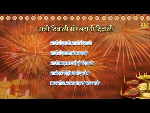 Aali Diwali Mangaldayi Diwali - Part I