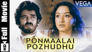 Ponmaalai Pozhudhu Tamil Movie | Kamal Hassan | Lakshmi | Anuradha | Tamil Movie