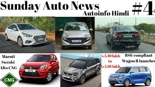 Sunday AutoNews #4  | Xuv 300 AMT | Next Gen i20 | Discounts On cars in June 2019