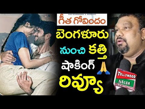 Kathi Mahesh Review on Geetha Govindam Movie | Geetha Govindam Movie Rating (?/5) | Tollywood Nagar