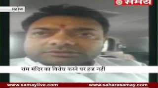 BJP MLA gave a controversial statement to Ram temple of Ayodhya