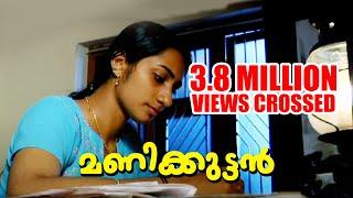 Manikkuttan Malayalam Short Film 2014