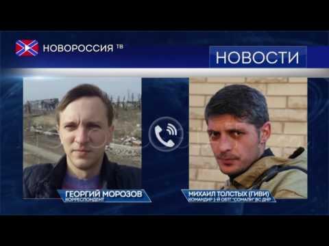 Эксклюзив. Опровержение фэйка о побеге Гиви из ДНР