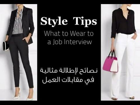 نصائح لـ اختيار ملابس مناسبة لمقابلات العمل | Stay Chic with Asmaa