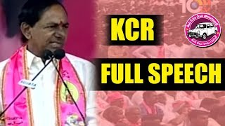 KCR's Full Speech  at Siddipet | TS Election Live Speech