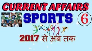CURRENT AFFAIRS SPORTS PART-06 2017 से अब तक FOR-BPSC/CDPO/UPPCS/RAS/RLY/OTHERS