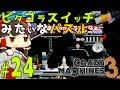 ゆっくり実況 これ絶対に正規のやり方じゃないやろなぁ ピタゴラスイッチみたいな物理演算パズルゲーム クレイジーマシン3 Crazy Machines 3 24 mp3