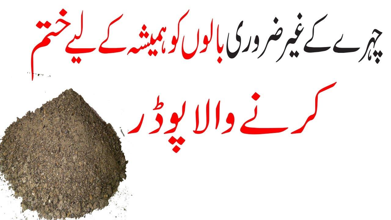 Unwanted Hair Removal Tips in Urdu||Beauty Tips||