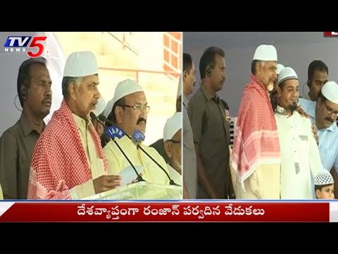 CM Chandrababu Naidu Speech at Ramadan Celebrations | Vijayawada | TV5 News