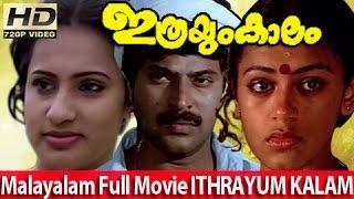Ithrayum Kaalam (1987)