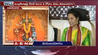 Durga Temple To Perform Varuna Yagam From Today   EO Koteswaramma Face To Face