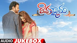Shivu Paru Jukebox || Shivu Paru Kannada Songs || America Suresh, Disha Poovaiah