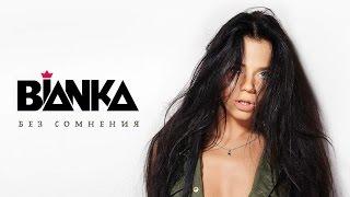 Клип Бьянка - Без сомнения