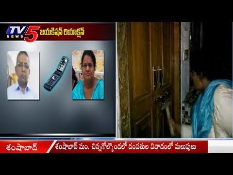 శంషాబాద్ మం. చిన్నగోల్కొండలో దంపతులు వివాదంలో మలుపులు | TV5 News