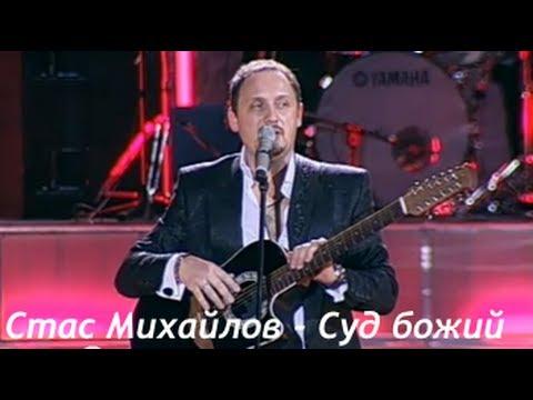 Стас Михайлов - Стих Суд божий