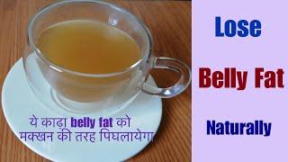 DIY Belly fat burning drink, ये काढ़ा belly fat को  मक्खन की तरह पिघलायेगा,How to get a flat belly