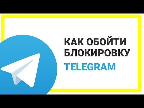 Как обойти блокировку Telegram на телефоне и на компьютере? Телеграм заблокировали в России!