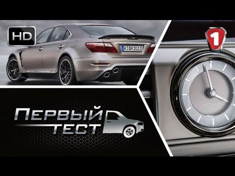Тест Lexus LS 2012