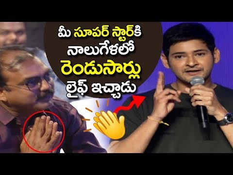 Mahesh Babu Emotional Speech At Bharat BlockBuster Celebrations | Koratala Siva