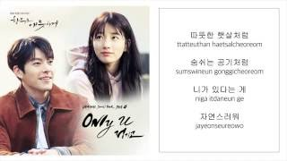 정기고 JUNGGIGO-「ONLY U」 [함부로 애틋하게/UNCONTROLLABLY FOND/任意依戀 OST - PART.4] [LYRICS 가사:KOREAN/ROM] 1080P_