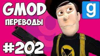 Garry's Mod Смешные моменты (перевод) #202 - Дальнобойный телепорт (Гаррис Мод Guess Who)