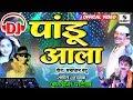 DJ Pandu Ala - Jagdish Patil  - Marathi Lokgeet - Sumeet Music MP3