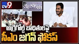 AP CM YS Jagan responds over Agri Gold victims