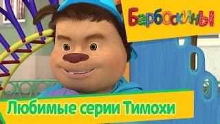 Барбоскины - Любимые серии Тимохи (сборник)