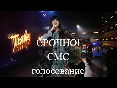 Голосование в финале Ты супер. Диана Анкудинова.