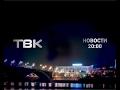 Выпуск Новостей ТВК от 1 февраля 2017 года mp3