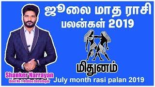 July Month Rasi Palan 2019 Mithunam | மிதுனம் ராசி ஜூலை மாத பலன் 2019
