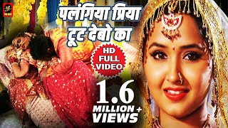 #Kajal Raghwani का New सुहागरात #VIDEO SONG -  Palangia Piya Tur Deba Ka -Bhojpuri Song 2018