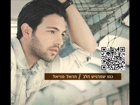 download lagu הראל מויאל כמו שמרגיש הלב Harel Moyal gratis